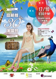 Cleo Ko 30 Concert Poster_Jpeg